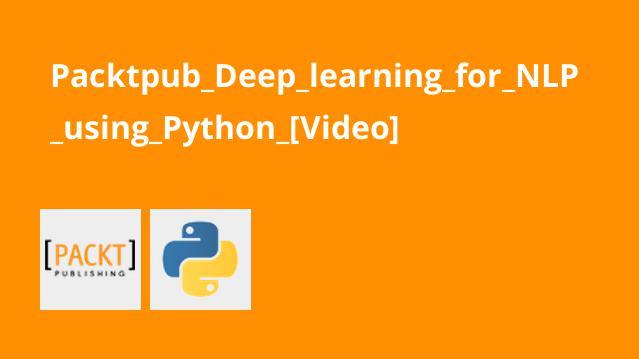 آموزش یادگیری عمیق برایNLP باPython